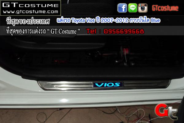 แต่งรถ Toyota Vios ปี 2007-2012 กาบบันได Blue
