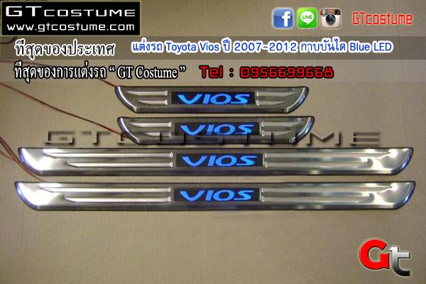แต่งรถ Toyota Vios ปี 2007-2012 กาบบันได Blue โดย GT Costume