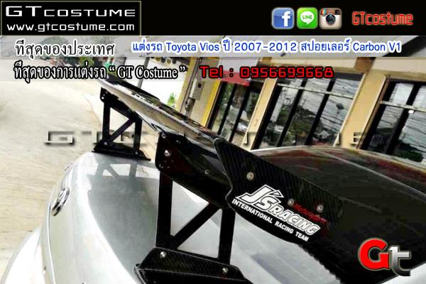 แต่งรถ Toyota Vios ปี 2007-2012 สปอยเลอร์ Carbon V1