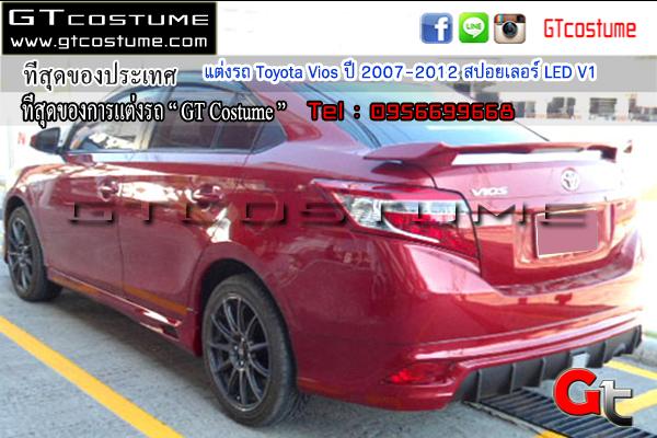 แต่งรถ Toyota Vios ปี 2007-2012 สปอยเลอร์ LED V1