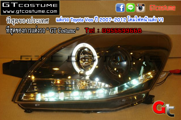 แต่งรถ Toyota Vios ปี 2007-2012 โคมไฟหน้าแต่ง V1