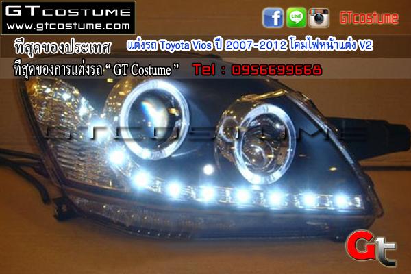 แต่งรถ Toyota Vios ปี 2007-2012 โคมไฟหน้าแต่ง V2