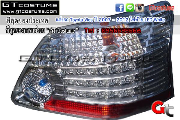 แต่งรถ Toyota Vios ปี 2007 – 2012 ไฟท้าย LED White