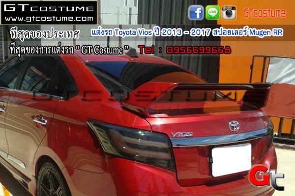 แต่งรถ Toyota Vios ปี 2013 - 2017 สปอยเลอร์ Mugen RR