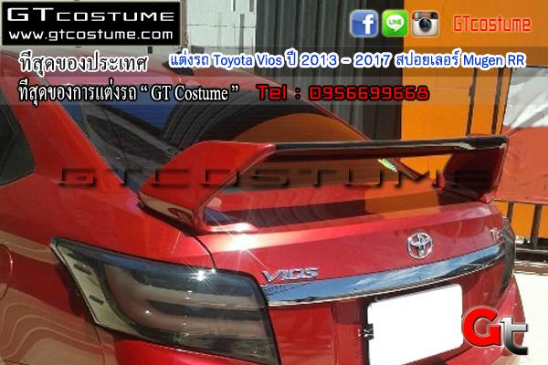 แต่งรถ Toyota Vios ปี 2013 – 2017 สปอยเลอร์ Mugen RR