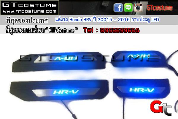 แต่งรถ Honda HRV ปี 20015 - 2016 กาบประตู LED