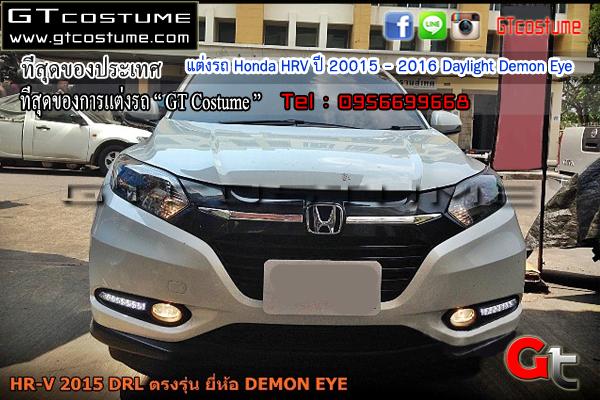 แต่งรถ Honda HRV ปี 20015 - 2016 Daylight Demon Eye