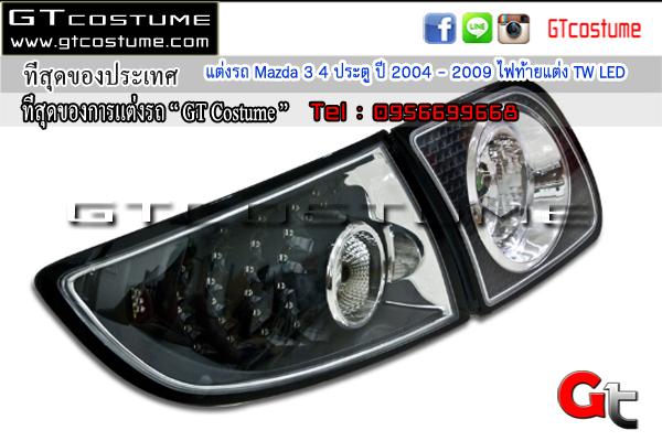 แต่งรถ Mazda 3 4 ประตู ปี 2004 - 2009 ไฟท้ายแต่ง TW LED