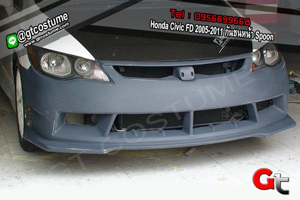 แต่งรถ Honda Civic FD ปี 2005-2011 ชุดแต่ง Spoon