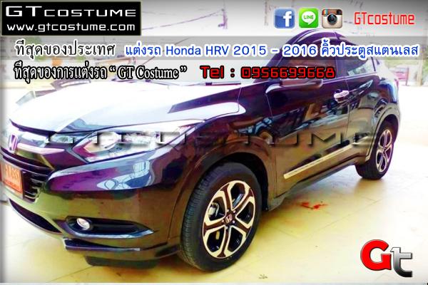 แต่งรถ Honda HRV 2015 – 2016 คิ้วประตูสแตนเลส