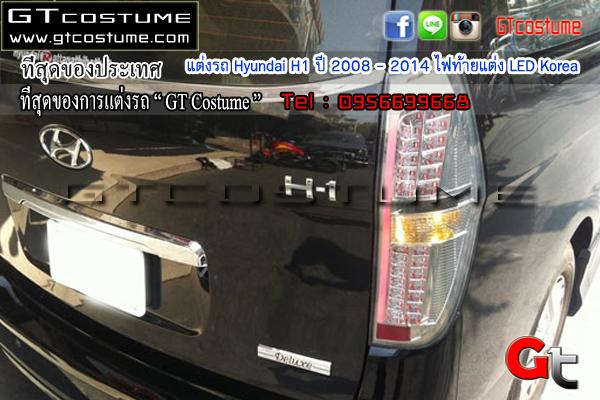 แต่งรถ Hyundai H1 ปี 2008 - 2014 ไฟท้ายแต่ง LED Korea