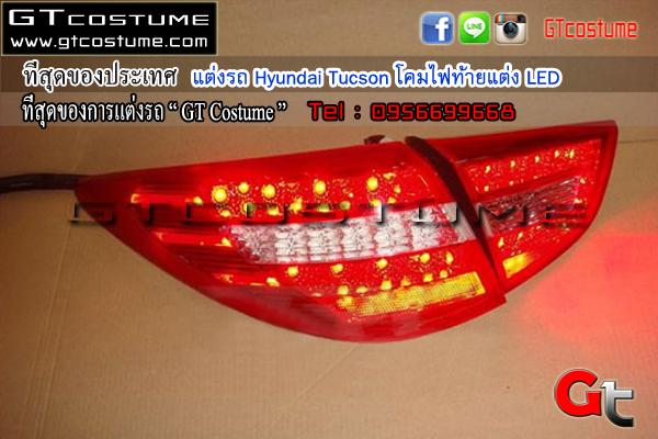 แต่งรถ Hyundai Tucson โคมไฟท้ายแต่ง LED