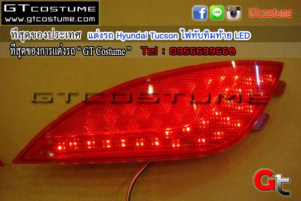 แต่งรถ Hyundai Tucson ไฟทับทิมท้าย LED