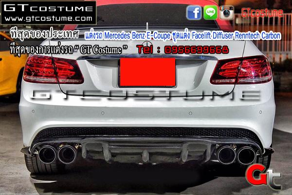 แต่งรถ Mercedes Benz E-Coupe ชุดแต่ง Facelift Diffuser Renntech Carbon