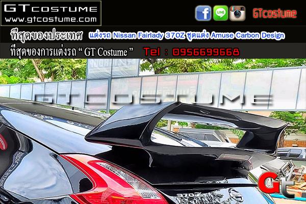 แต่งรถ Nissan Fairlady 370Z ชุดแต่ง Amuse Carbon Design