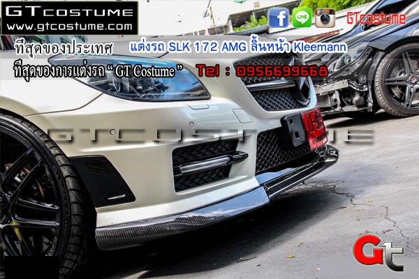แต่งรถ Mercedes Benz SLK R172 AMG ลิ้นหน้า Kleemann