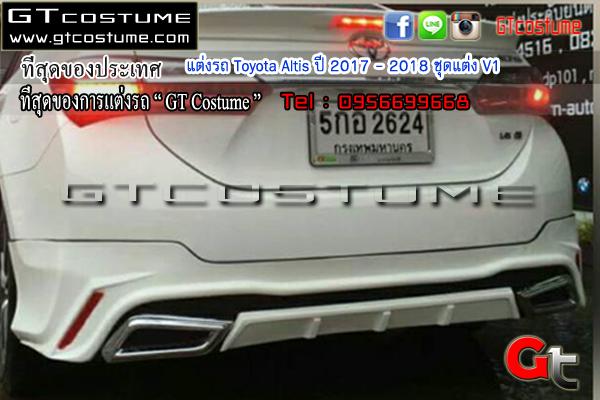 แต่งรถ Toyota Altis ปี 2017 - 2018 ชุดแต่ง V1