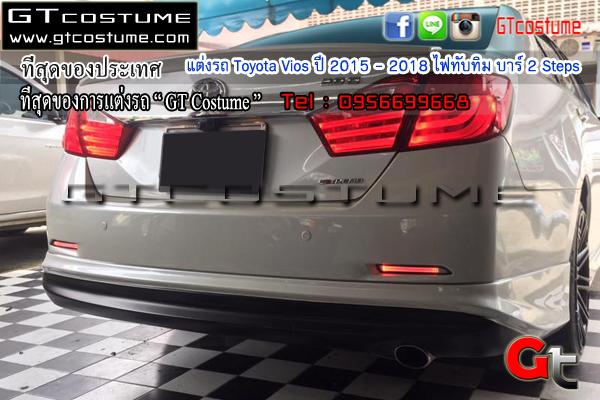 แต่งรถ Toyota Vios ปี 2015 – 2018 ไฟทับทิม บาร์ 2 Steps