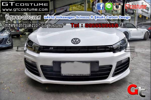 แต่งรถ Volkswagen Scirocco R ชุดแต่ง Carbon Design