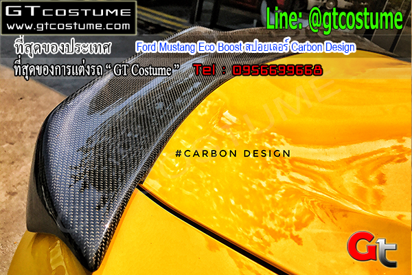 แต่งรถ Ford Mustang Eco Boost สปอยเลอร์ Carbon Design