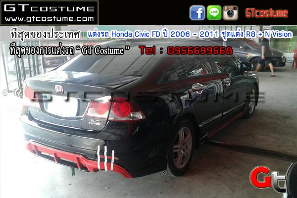 แต่งรถ Honda Civic FD ปี 2006 - 2011 ชุดแต่ง R8 N Vision