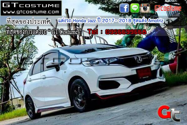 แต่งรถ Honda Jazz ปี 2017- 2018 ชุดแต่ง Amotriz