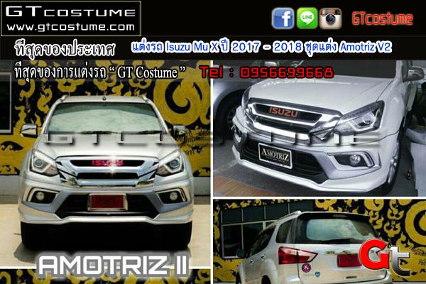 แต่งรถ Isuzu Mu X ปี 2017 – 2018 ชุดแต่ง Amotriz V2