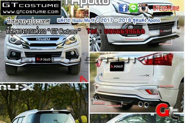แต่งรถ Isuzu Mu X ปี 2017 – 2018 ชุดแต่ง Apollo