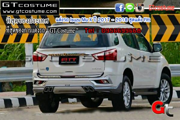 แต่งรถ Isuzu Mu X ปี 2017 - 2018 ชุดแต่ง Fitt