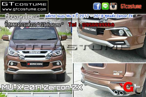 แต่งรถ Isuzu Mu X ปี 2017 - 2018 ชุดแต่ง Zercon ZX