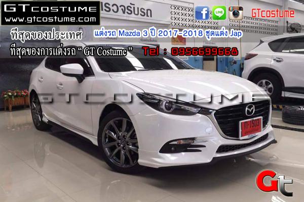 แต่งรถ Mazda 3 ปี 2017-2018 ชุดแต่ง Jap