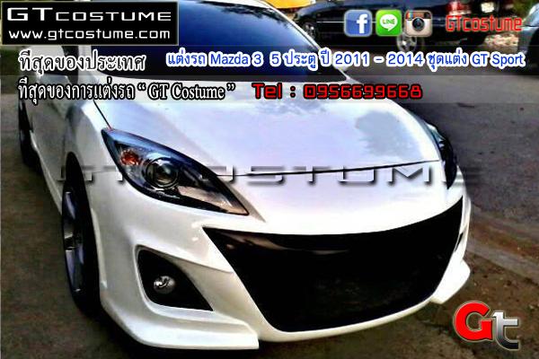 แต่งรถ Mazda 3 5 ประตู ปี 2011 – 2014 ชุดแต่ง GT Sport