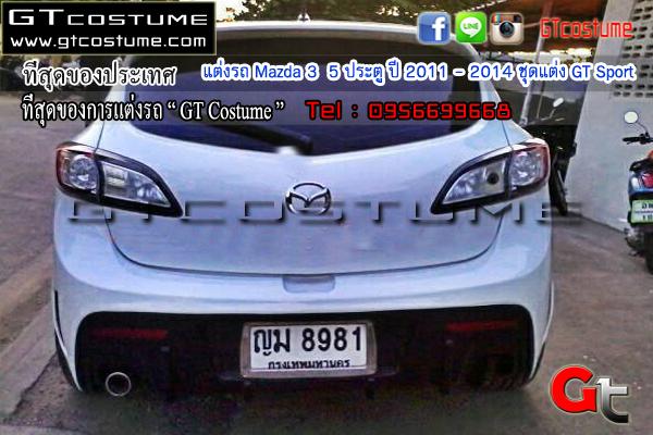 แต่งรถ Mazda 3 5 ประตู ปี 2011 - 2014 ชุดแต่ง GT Sport