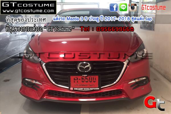 แต่งรถ Mazda 3 5 ประตู ปี 2017-2018 ชุดแต่ง Jap