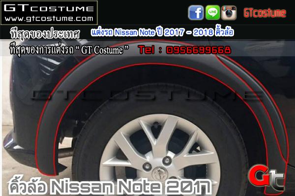 แต่งรถ Nissan Note ปี 2017 - 2018 คิ้วล้อ