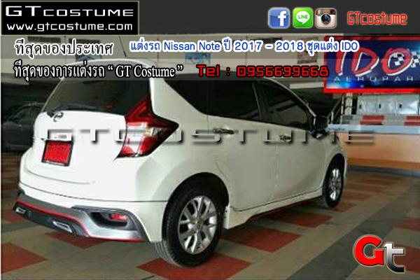 แต่งรถ Nissan Note ปี 2017 - 2018 ชุดแต่ง IDO