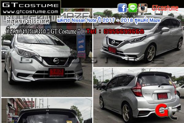 แต่งรถ Nissan Note ปี 2017 – 2018 ชุดแต่ง Maze