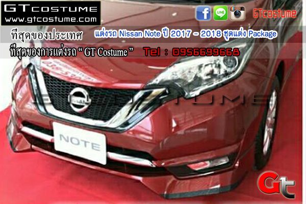 แต่งรถ Nissan Note ปี 2017 - 2018 ชุดแต่ง Package