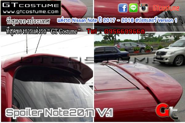 แต่งรถ Nissan Note ปี 2017 – 2018 สปอยเลอร์ Version 1