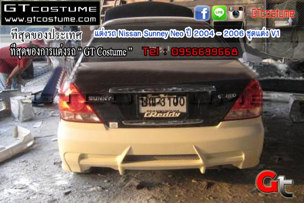 แต่งรถ Nissan Sunney Neo ปี 2004 - 2006 ชุดแต่ง V1