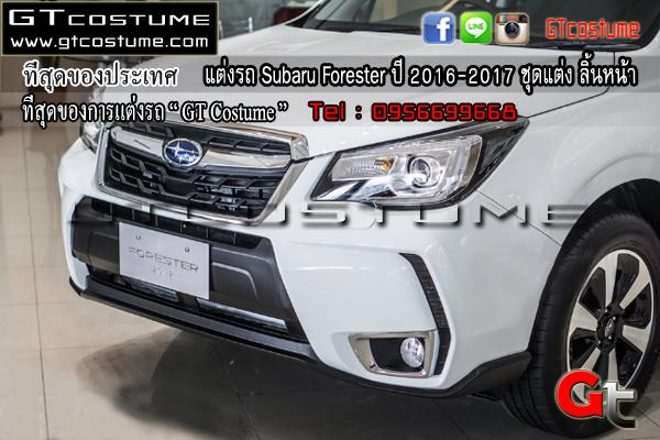 แต่งรถ Subaru Forester ปี 2016-2017 ชุดแต่ง ลิ้นหน้า
