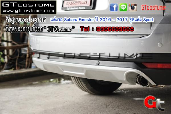 แต่งรถ Subaru Forester ปี 2016 - 2017 ชุดแต่ง Sport