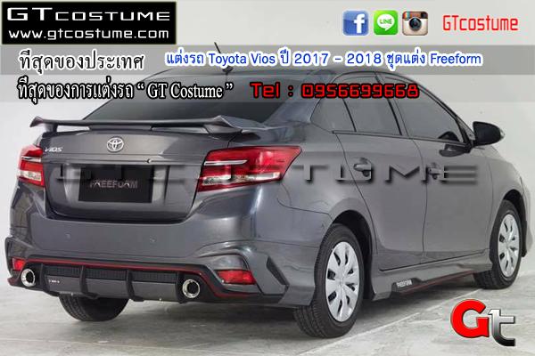 แต่งรถ Toyota Vios ปี 2017 - 2018 ชุดแต่ง Freeform