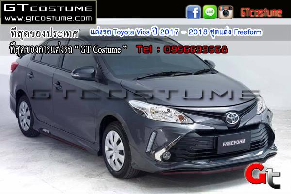 แต่งรถ Toyota Vios ปี 2017 – 2018 ชุดแต่ง Freeform
