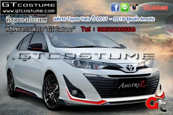 แต่งรถ Toyota Yaris ปี 2017 – 2018 ชุดแต่ง Amotriz