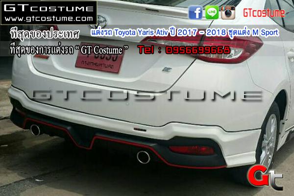 แต่งรถ Toyota Yaris Ativ ปี 2017 - 2018 ชุดแต่ง M Sport