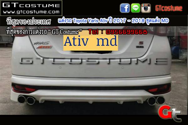 แต่งรถ Toyota Yaris Ativ ปี 2017 - 2018 ชุดแต่ง MD