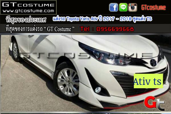 แต่งรถ Toyota Yaris Ativ ปี 2017 – 2018 ชุดแต่ง TS