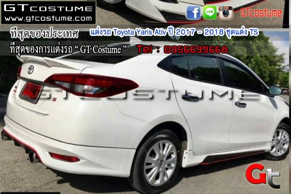 แต่งรถ Toyota Yaris Ativ ปี 2017 - 2018 ชุดแต่ง TS
