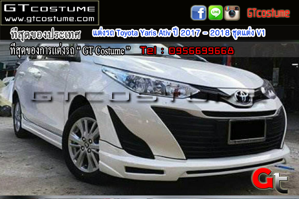 แต่งรถ Toyota Yaris Ativ ปี 2017 – 2018 ชุดแต่ง V1